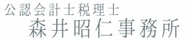 公認会計士税理士森井昭仁事務所